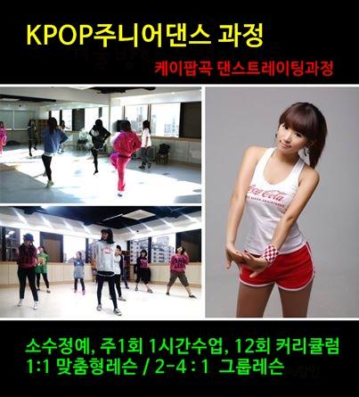 케이팝주니어댄스 개인레슨과정.jpg