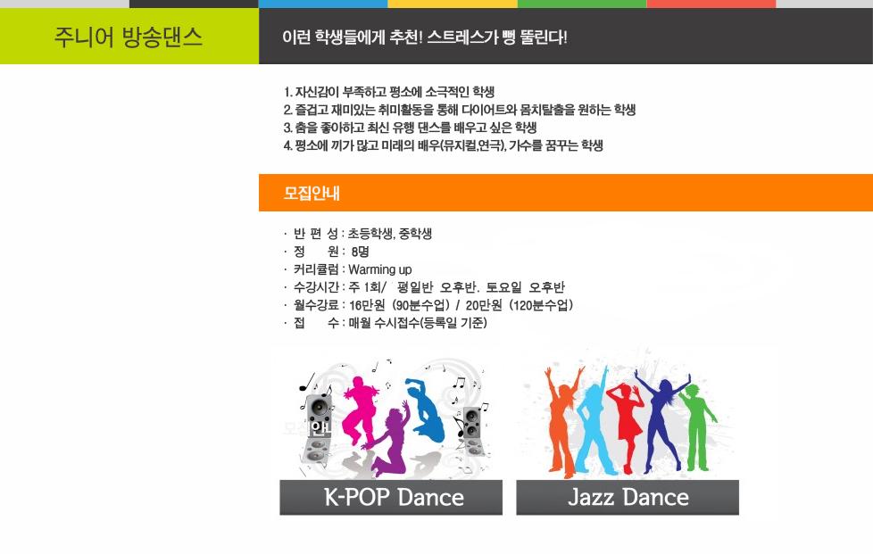 주니어방송댄스과정.jpg