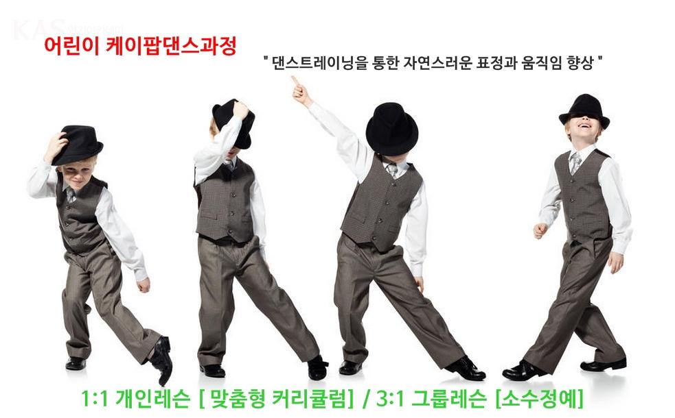 어린이케이팝댄스과정.jpg