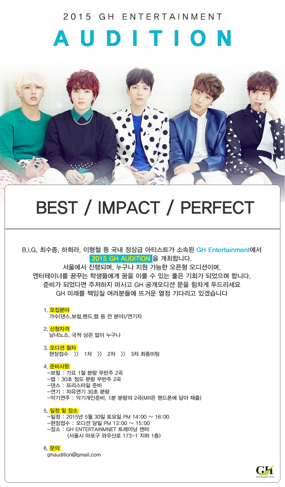 GH엔터테인먼트 5월 공개오디션 개최.png