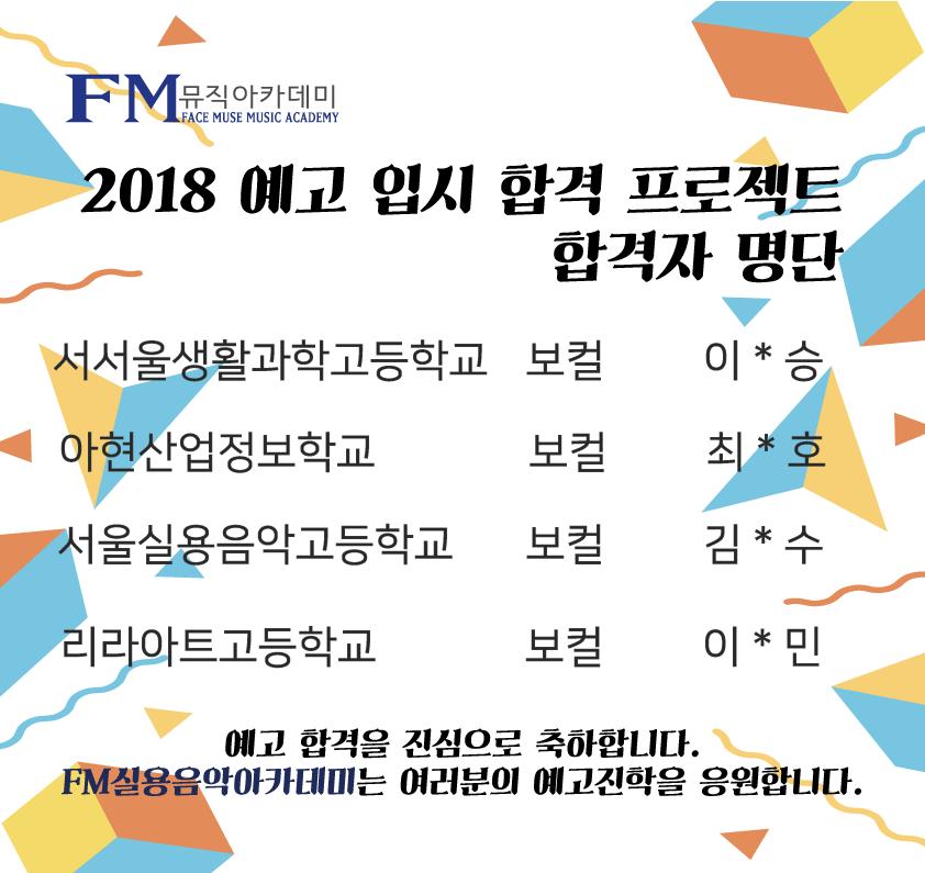 2018fm예고입시합격자발표.png